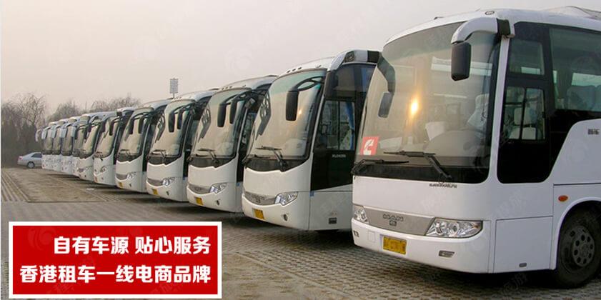 香港旅游车队